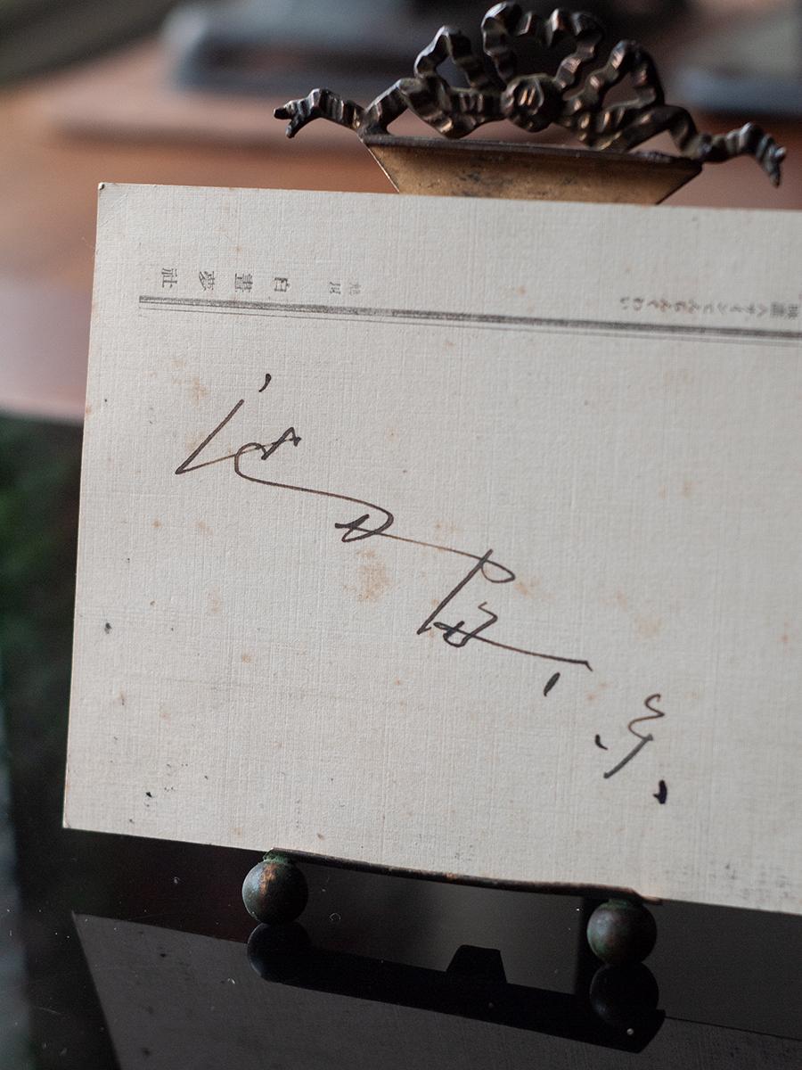 池田富保 直筆サインカード