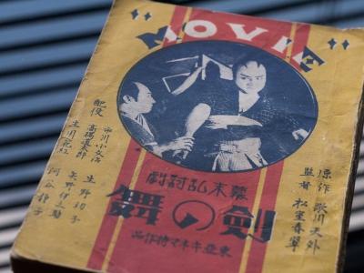 1927-剣の舞 01