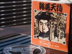 1953 -『鞍馬天狗 青銅鬼』00