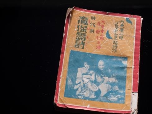 1926 - 映画文庫『魔保露詩』00