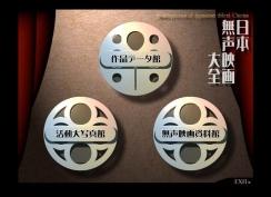2000 - 『日本無声映画大全』 01