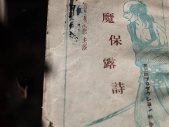 1926 - 映画文庫『魔保露詩』02