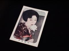 松竹花形キネマカード 川田芳子