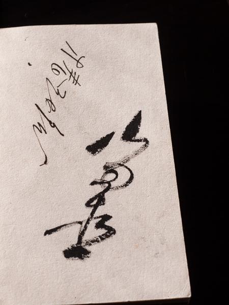 03_04-椿三四郎_山田直