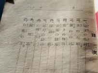 1926 - 映画文庫『魔保露詩』04
