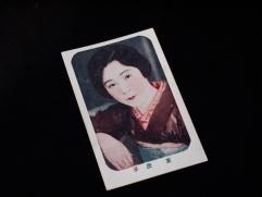 松竹花形キネマカード 東榮子