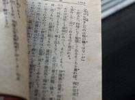 1927-剣の舞 05