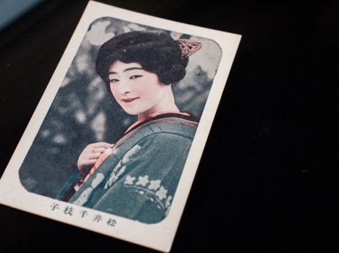 松竹花形キネマカード 松井千枝子