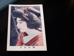 松竹花形キネマカード 梅村蓉子