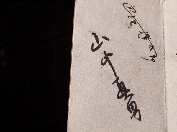 11-12_山中真男-田垣輝太郎