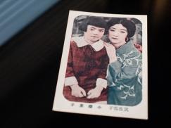松竹花形キネマカード 筑波雪子&小桜葉子