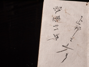 14-15_嵐寛寿郎_正邦乙彦