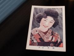 松竹花形キネマカード 櫻井京子