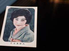 松竹花形キネマカード 八雲恵美子