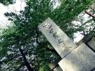 20160501 栗島すみ子墓参 03