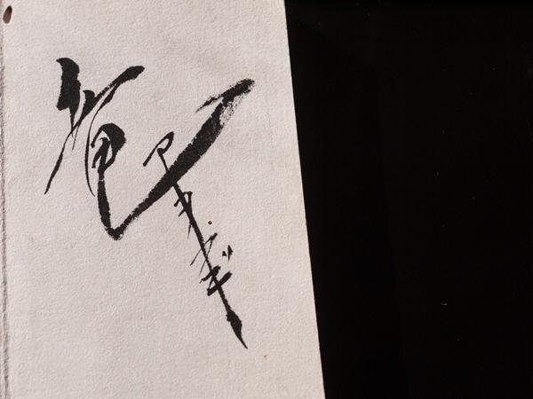 20_青柳竜太郎