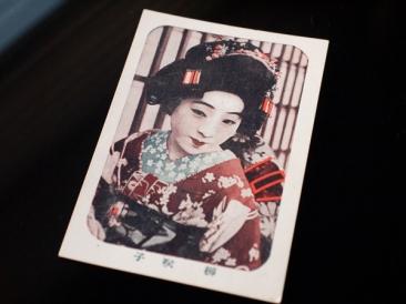 松竹花形キネマカード 柳さく子