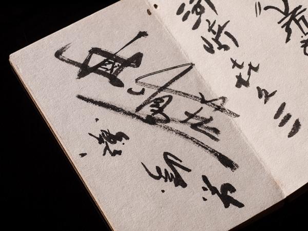 國島昇-岩崎繁 直筆サイン