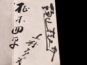 26-27-28_柾木四平-上村貞夫-頭山陽一