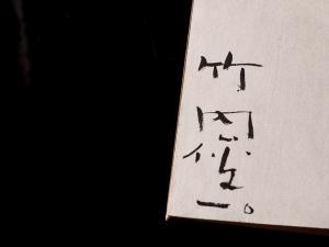 29_竹内俊一