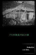 1912 - 9.5mm 『消えゆく民:アイヌの人々』03