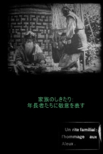 1912 - 9.5mm 『消えゆく民:アイヌの人々』06