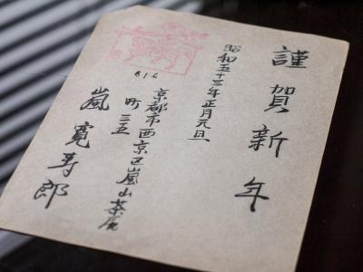 Arashi Kanjuro 01