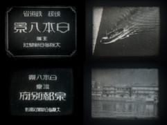 c1930- 『日本新八景 泉都別府』01