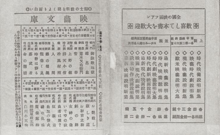 明文館・映画文庫一覧(1927年)