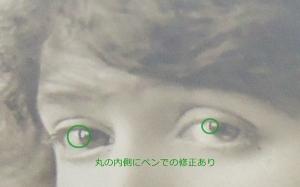 fr02_eyes_mini