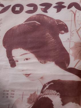 飯塚敏子 ヘチマコロン広告