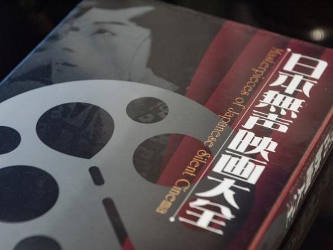 2000 - 『日本無声映画大全』 00