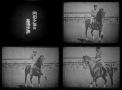1930年代中頃 - 9.5mm 『高等馬術』02