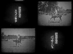 1930年代中頃 - 9.5mm 『高等馬術』03