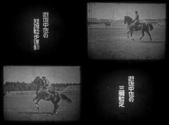 1930年代中頃 - 9.5mm 『高等馬術』04