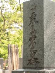 20180430 栗島すみ子墓参 03