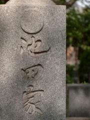 20180430 栗島すみ子墓参 04