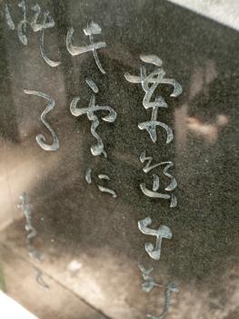20180430 栗島すみ子墓参 06