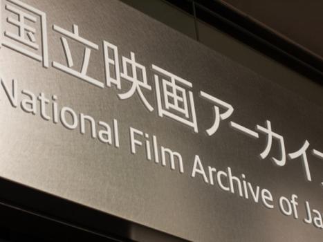 20180502 国立映画アーカイヴ NFAJ 01