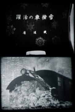 c1930 -『雪掻車の活躍』01