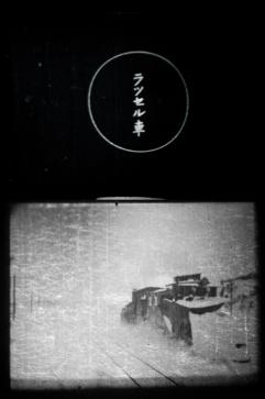 c1930 -『雪掻車の活躍』02