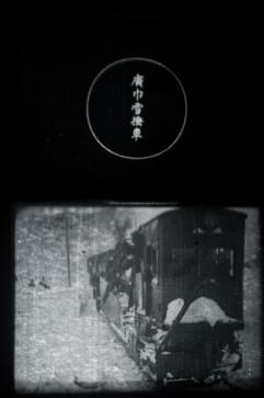 c1930 -『雪掻車の活躍』03