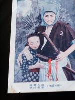 Kawabe Goro & Nakamura Hideo in Jirai-ka Gumi (1927)