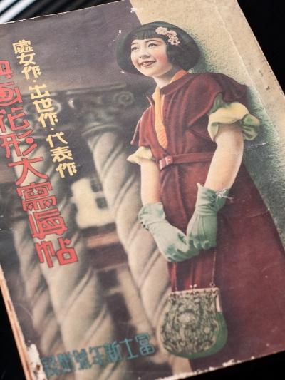 『處女作・出世作・代表作 映画花形大寫眞帖』 表紙