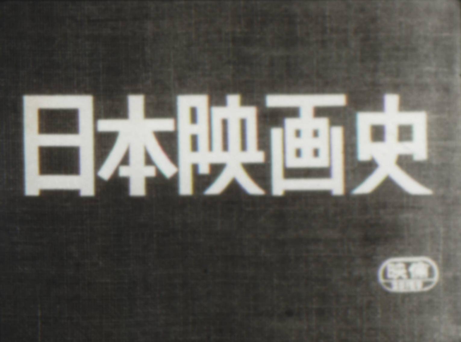 日本映画史01 - タイトル