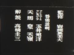 日本映画史04 - クレジット