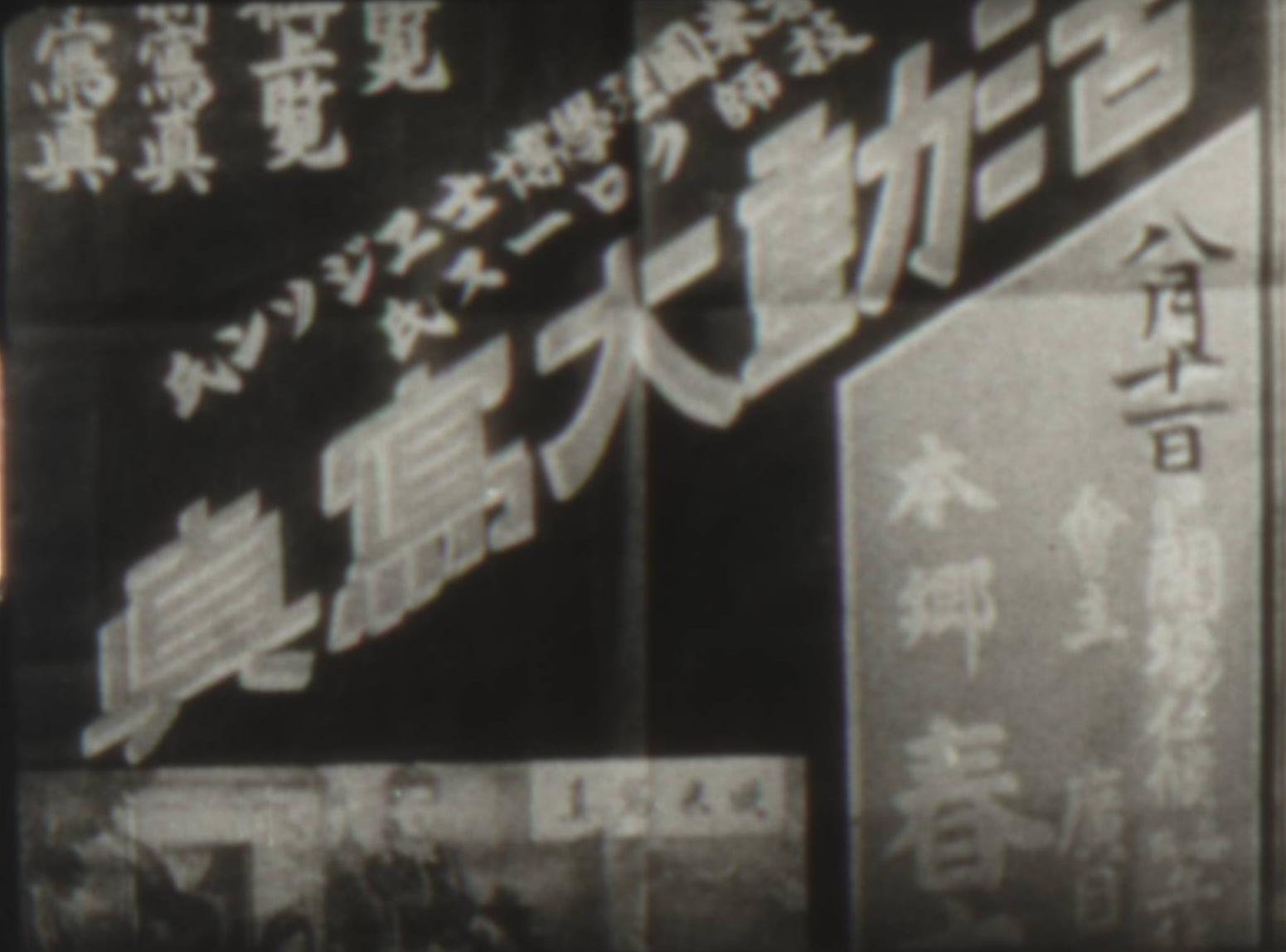 日本映画史07 - 活動大写真b