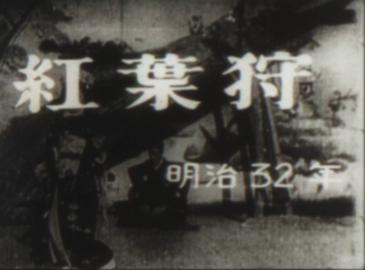 日本映画史08 - 紅葉狩01