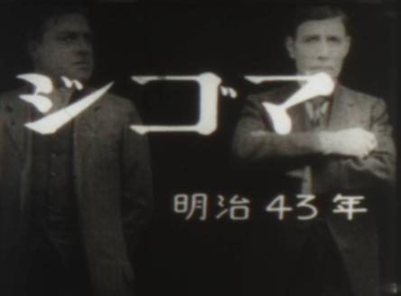 日本映画史12 - ジゴマ01