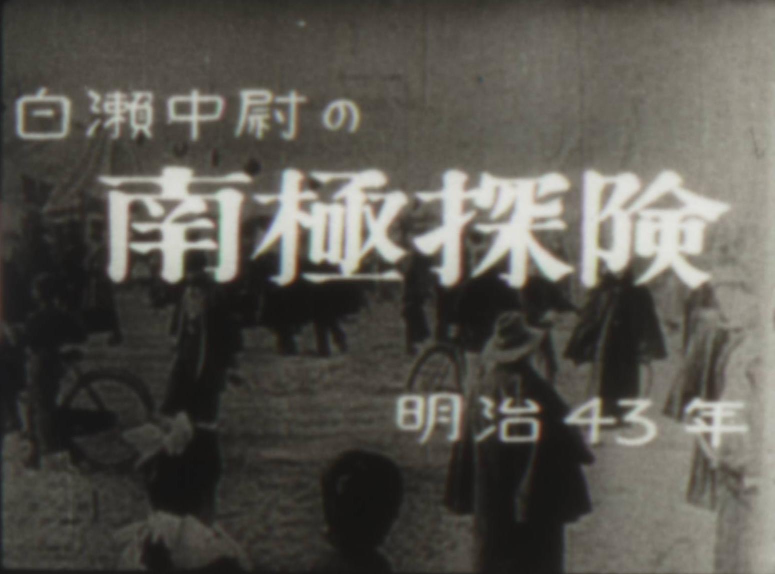日本映画史15 - 南極探検01